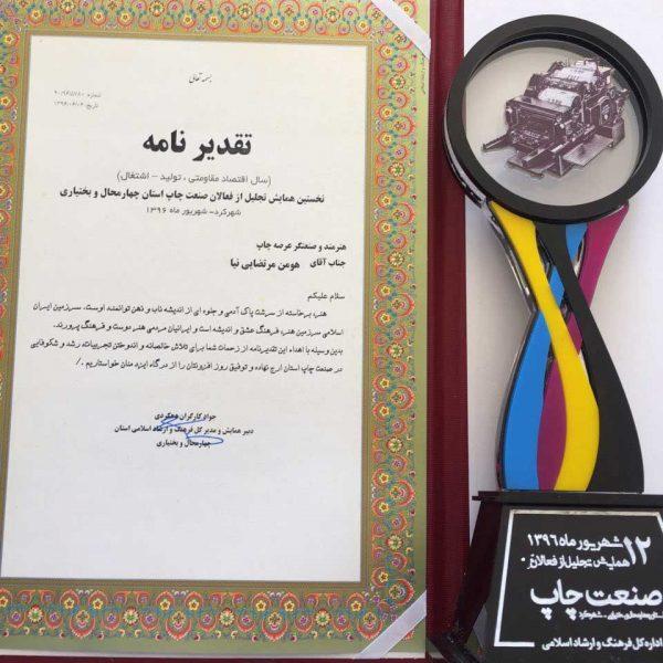 گواهینامه و افتخارات سایداپلاست